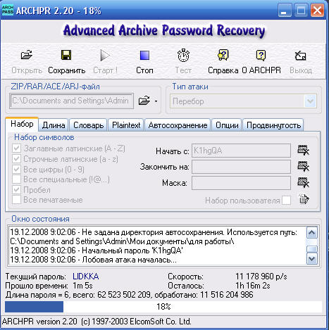 Advanced Archive Password Recovery 4 53 Keygen.